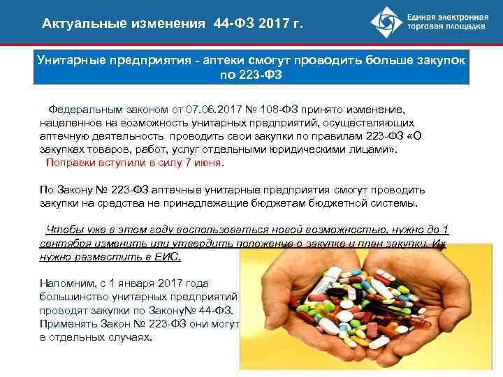 Актуальные изменения 44 -ФЗ 2017 г. Унитарные предприятия - аптеки смогут проводить больше закупок
