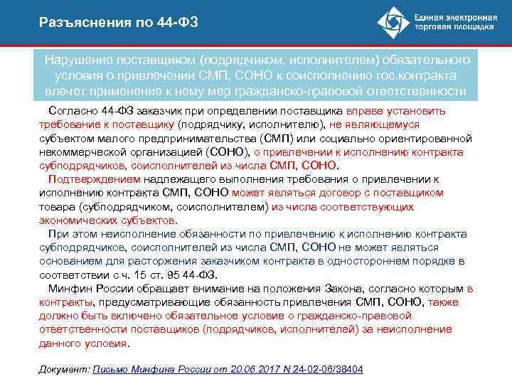 Разъяснения по 44 -ФЗ Нарушение поставщиком (подрядчиком, исполнителем) обязательного условия о привлечении СМП, СОНО