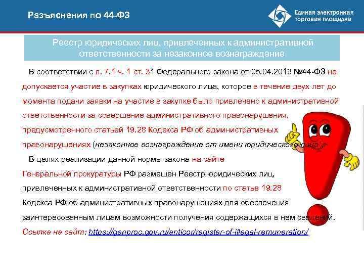Разъяснения по 44 -ФЗ Реестр юридических лиц, привлеченных к административной ответственности за незаконное вознаграждение