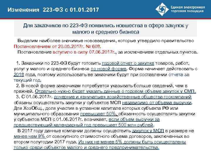 Изменения 223 -ФЗ с 01. 2017 Для заказчиков по 223 -ФЗ появились новшества в