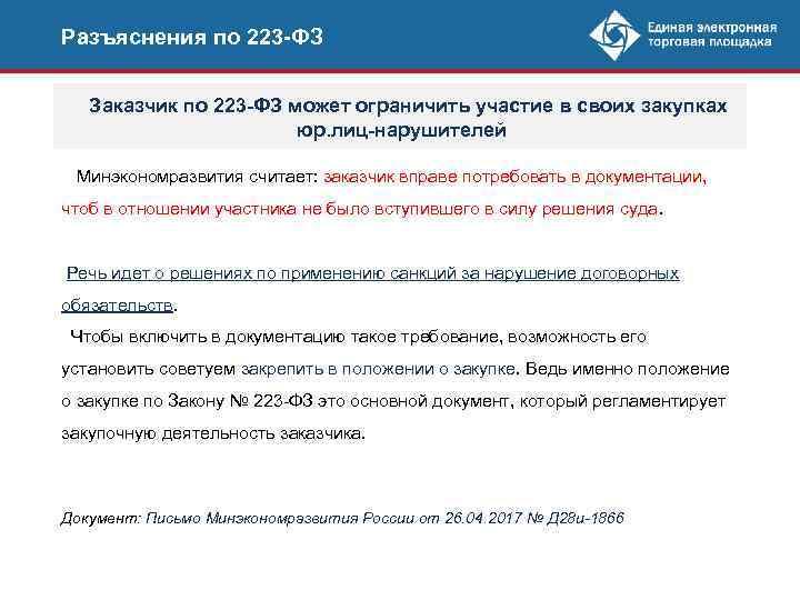 Разъяснения по 223 -ФЗ Заказчик по 223 -ФЗ может ограничить участие в своих закупках