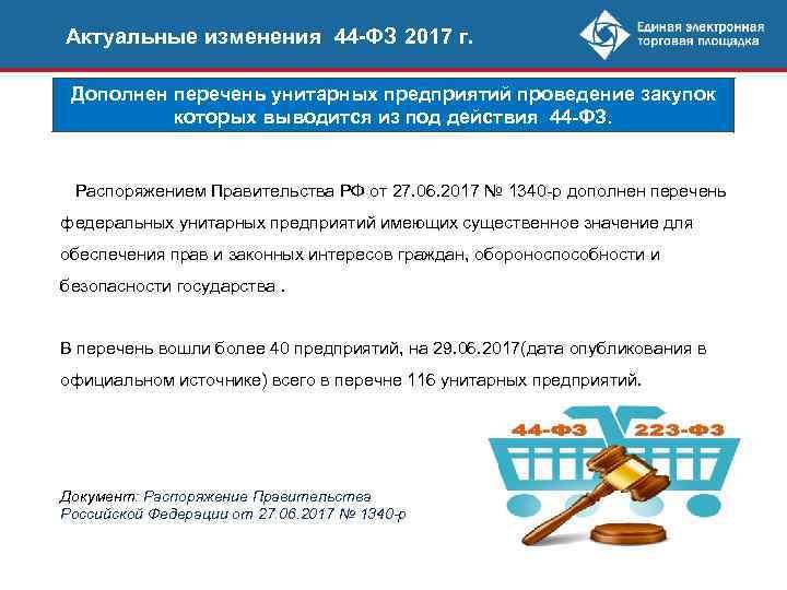 Актуальные изменения 44 -ФЗ 2017 г. Дополнен перечень унитарных предприятий проведение закупок которых выводится