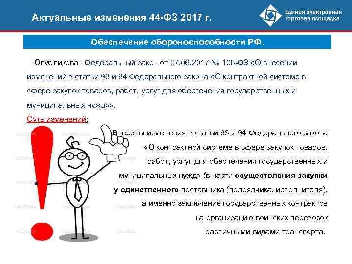 Актуальные изменения 44 -ФЗ 2017 г. Обеспечение обороноспособности РФ. Опубликован Федеральный закон от 07.