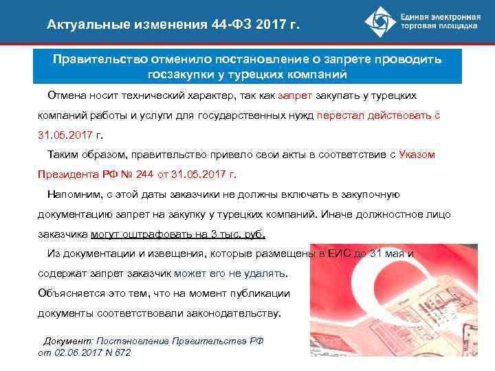 Актуальные изменения 44 -ФЗ 2017 г. Правительство отменило постановление о запрете проводить госзакупки у