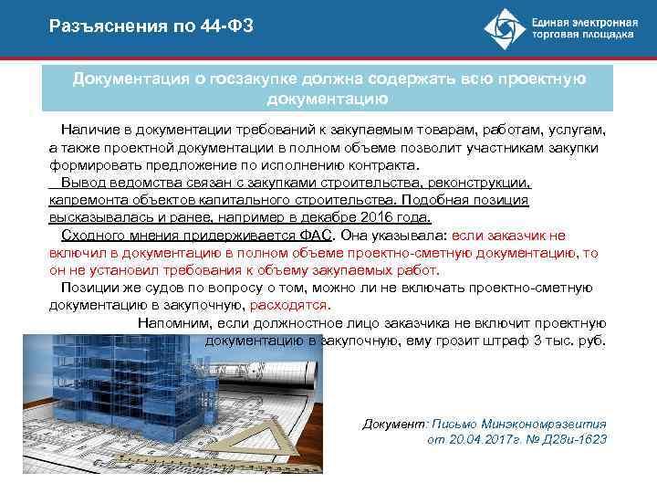 Разъяснения по 44 -ФЗ Документация о госзакупке должна содержать всю проектную документацию Наличие в