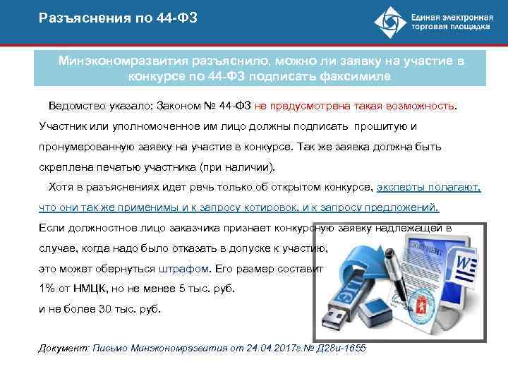 Разъяснения по 44 -ФЗ Минэкономразвития разъяснило, можно ли заявку на участие в конкурсе по