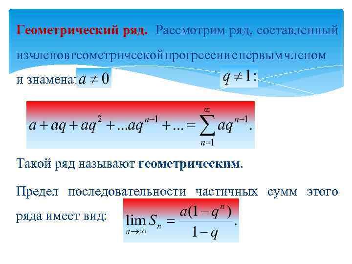 Геометрический ряд. Рассмотрим ряд, составленный из членов геометрической прогрессии с первым членом и знаменателем