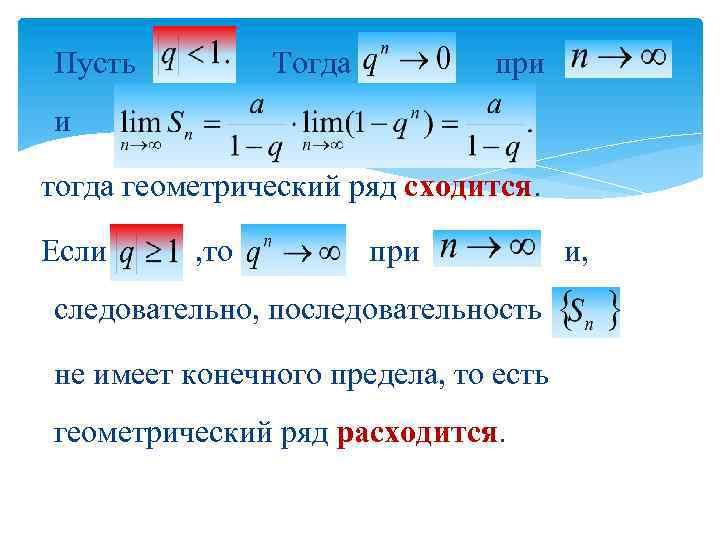 Пусть Тогда при и тогда геометрический ряд сходится. Если , то при следовательно, последовательность
