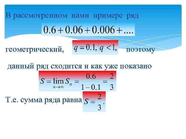 В рассмотренном нами примере ряд геометрический, поэтому данный ряд сходится и как уже показано