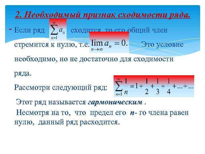 2. Необходимый признак сходимости ряда. Если ряд сходится, то его общий член стремится к