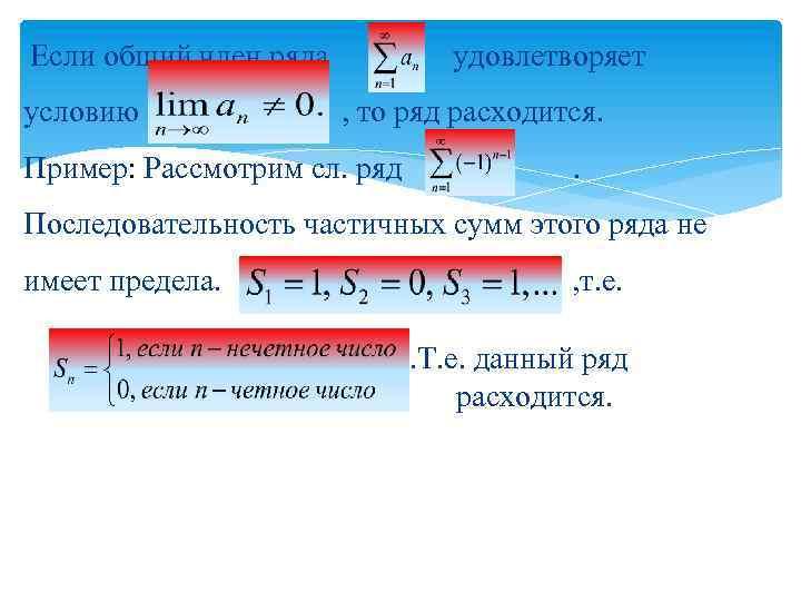 Если общий член ряда условию удовлетворяет , то ряд расходится. Пример: Рассмотрим сл. ряд