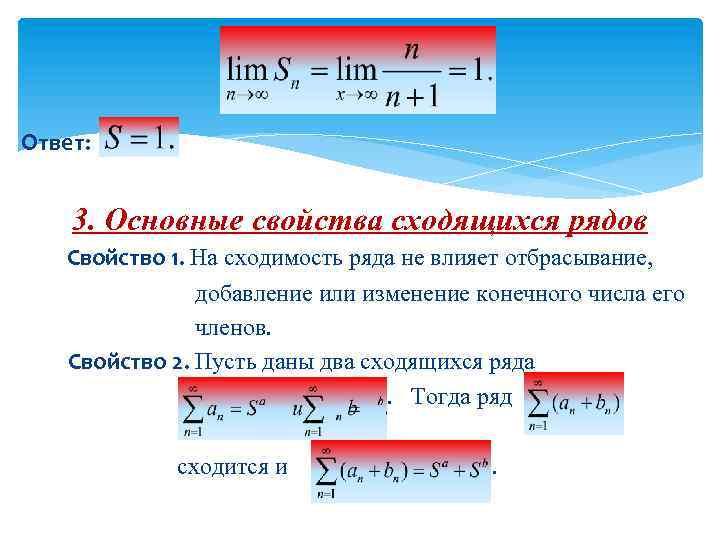 Ответ: 3. Основные свойства сходящихся рядов Свойство 1. На сходимость ряда не влияет отбрасывание,