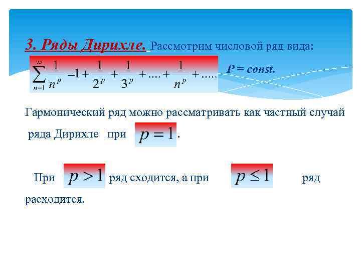 3. Ряды Дирихле. Рассмотрим числовой ряд вида: P = const. Гармонический ряд можно рассматривать