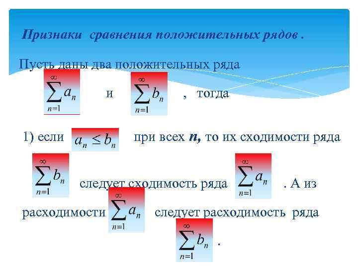 Признаки сравнения положительных рядов. Пусть даны два положительных ряда и , тогда при всех