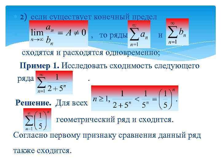 2) если существует конечный предел , то ряды и сходятся и расходятся одновременно;