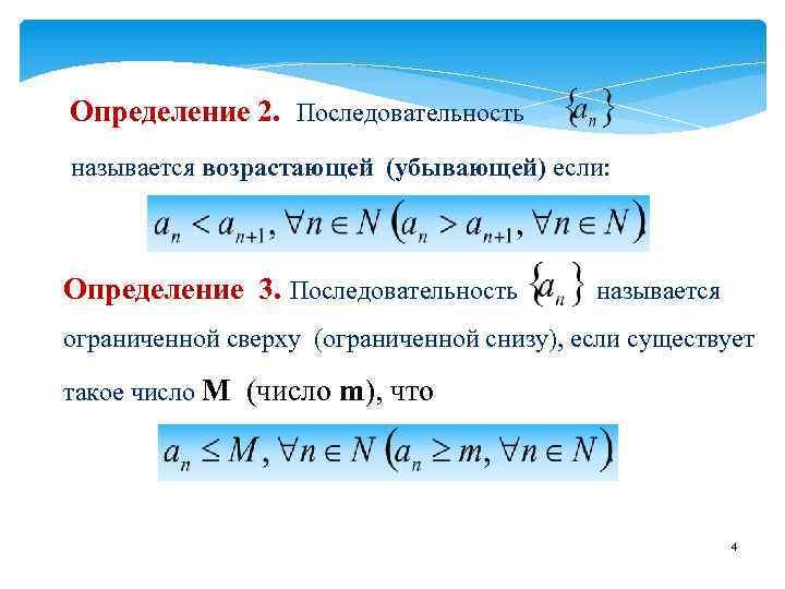 Определение 2. Последовательность называется возрастающей (убывающей) если: Определение 3. Последовательность называется ограниченной сверху