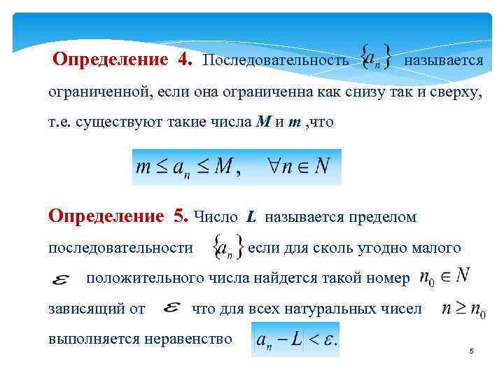 Определение 4. Последовательность называется ограниченной, если она ограниченна как снизу так и сверху,