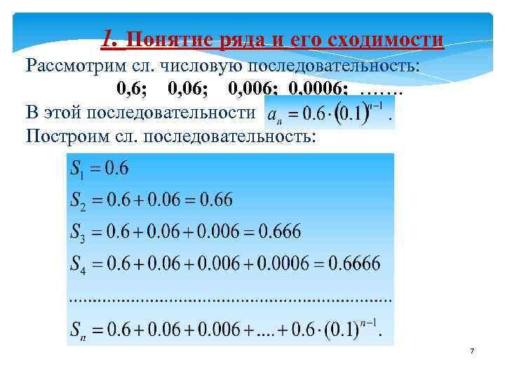 1. Понятие ряда и его сходимости Рассмотрим сл. числовую последовательность: 0, 6; 0,