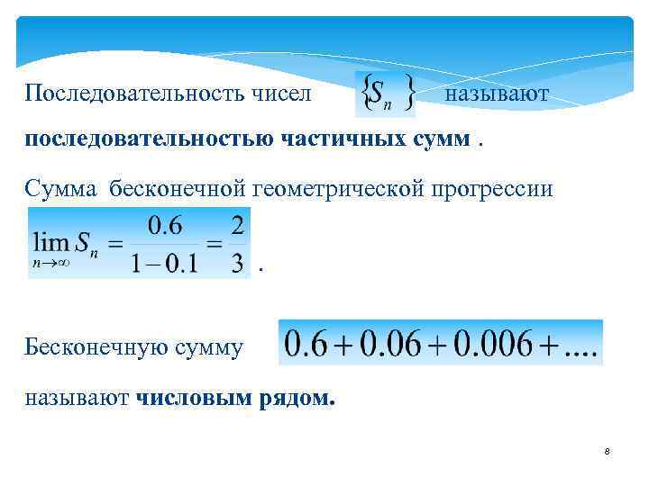 Последовательность чисел называют последовательностью частичных сумм. Сумма бесконечной геометрической прогрессии. Бесконечную сумму называют числовым