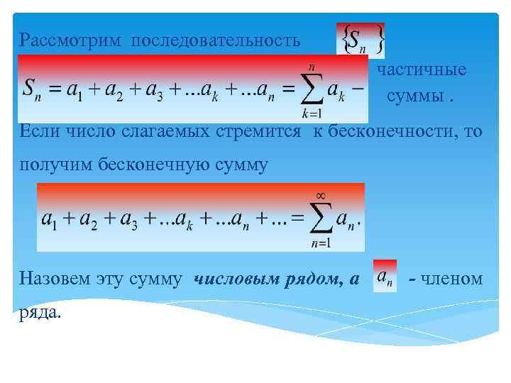 Рассмотрим последовательность частичные суммы. Если число слагаемых стремится к бесконечности, то получим бесконечную сумму