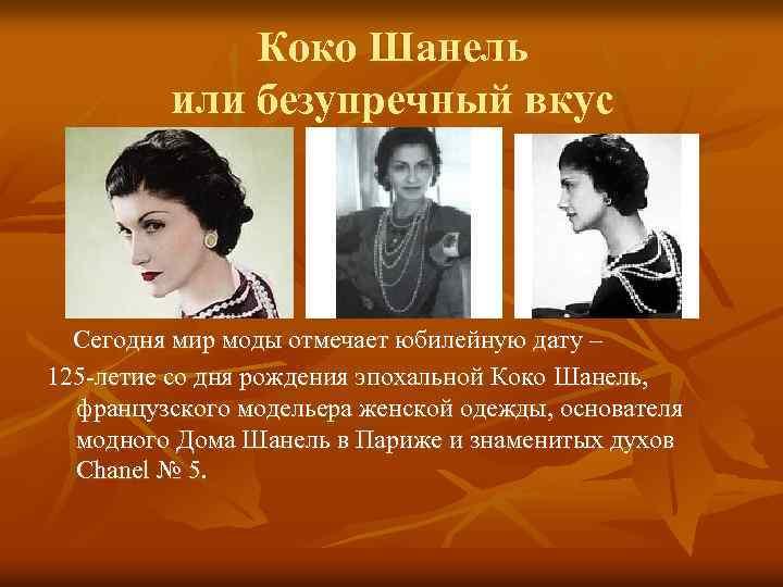 Коко Шанель или безупречный вкус Сегодня мир моды отмечает юбилейную дату – 125 -летие