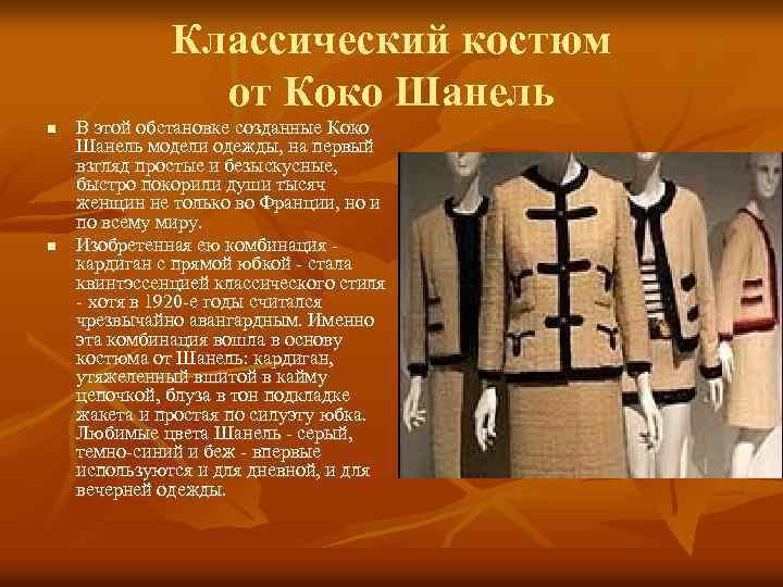 Классический костюм от Коко Шанель n n В этой обстановке созданные Коко Шанель модели