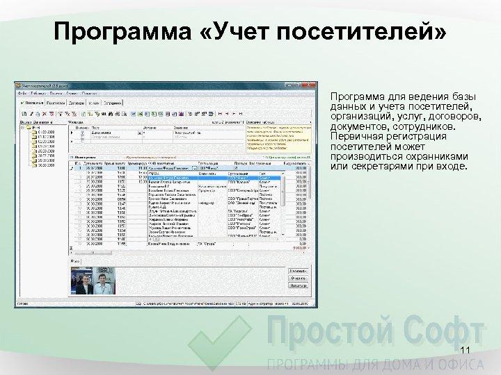 Программа «Учет посетителей» Программа для ведения базы данных и учета посетителей, организаций, услуг, договоров,
