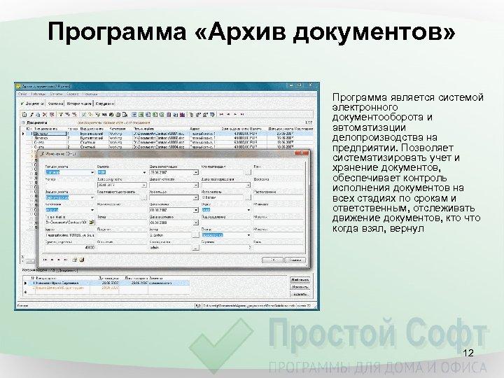Программа «Архив документов» Программа является системой электронного документооборота и автоматизации делопроизводства на предприятии. Позволяет