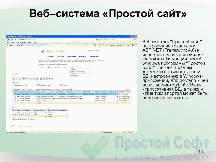 Веб–система «Простой сайт» Веб-система