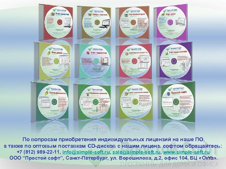 По вопросам приобретения индивидуальных лицензий на наше ПО, а также по оптовым поставкам CD-дисков