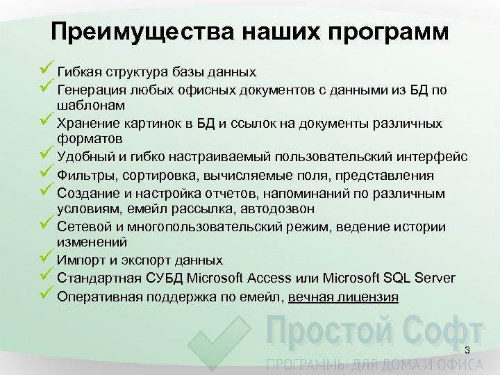 Преимущества наших программ ü Гибкая структура базы данных ü Генерация любых офисных документов с