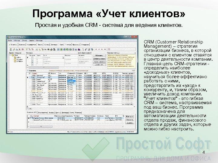 Программа «Учет клиентов» Простая и удобная CRM - система для ведения клиентов. CRM (Customer