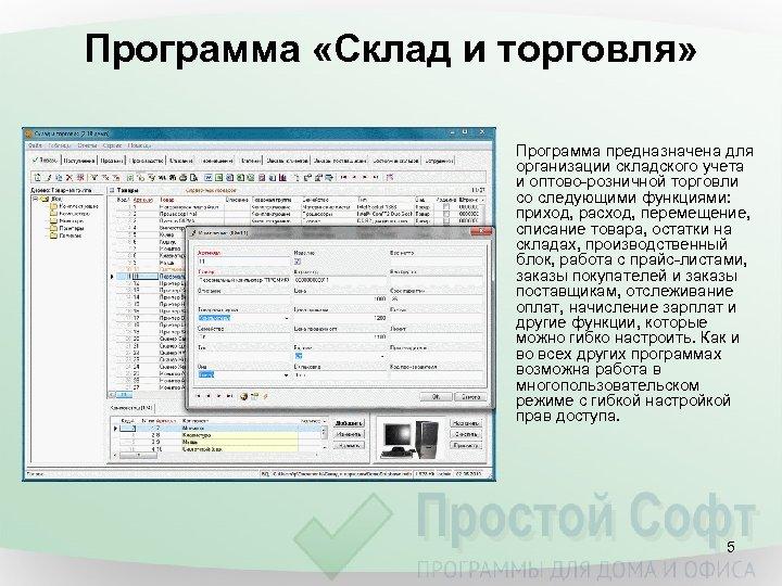 Программа «Склад и торговля» Программа предназначена для организации складского учета и оптово-розничной торговли со