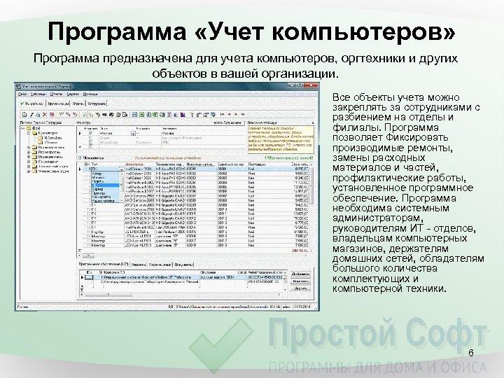 Программа «Учет компьютеров» Программа предназначена для учета компьютеров, оргтехники и других объектов в вашей