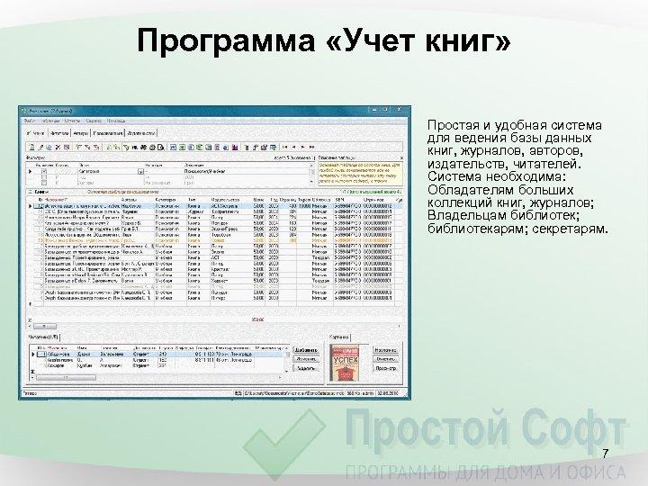 Программа «Учет книг» Простая и удобная система для ведения базы данных книг, журналов, авторов,