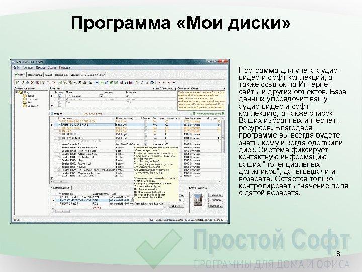Программа «Мои диски» Программа для учета аудиовидео и софт коллекций, а также ссылок на