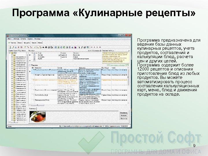 Программа «Кулинарные рецепты» Программа предназначена для ведения базы данных кулинарных рецептов, учета продуктов, составления