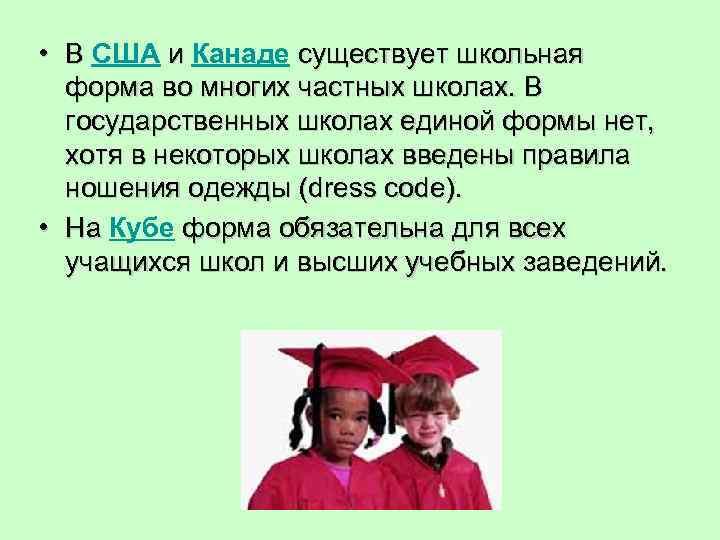 • В США и Канаде существует школьная В и форма во многих частных