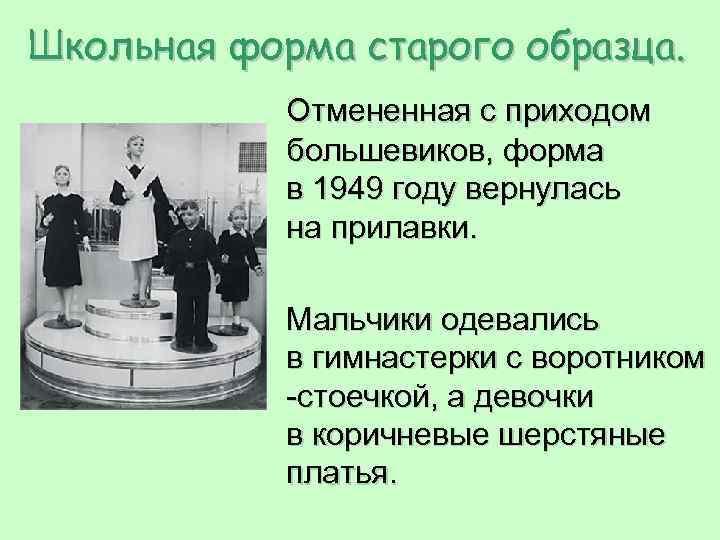 Школьная форма старого образца. Отмененная с приходом большевиков, форма в 1949 году вернулась на