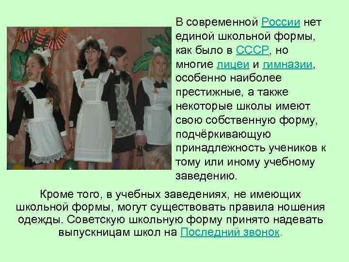 В современной России нет единой школьной формы, как было в СССР, но многие лицеи