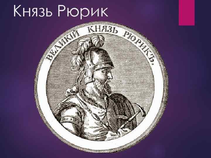 Князь Рюрик