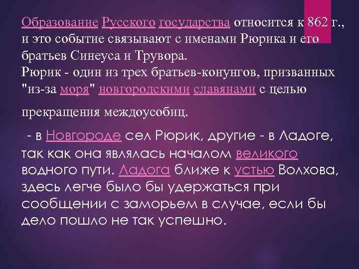 Образование Русского государства относится к 862 г. , и это событие связывают с именами