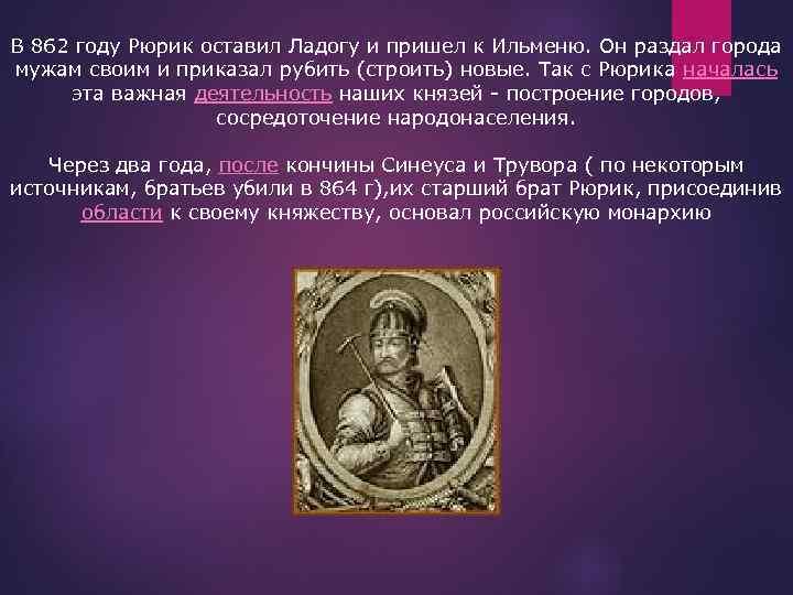 В 862 году Рюрик оставил Ладогу и пришел к Ильменю. Он раздал города мужам