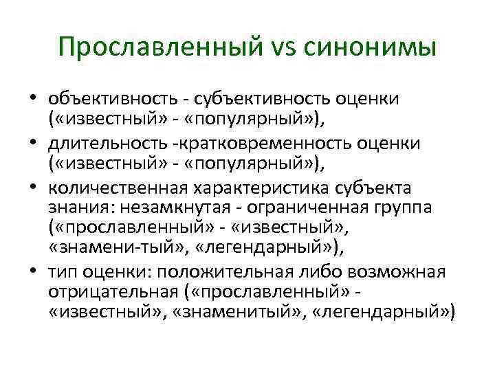 Прославленный vs синонимы • объективность субъективность оценки ( «известный» «популярный» ), • длительность кратковременность