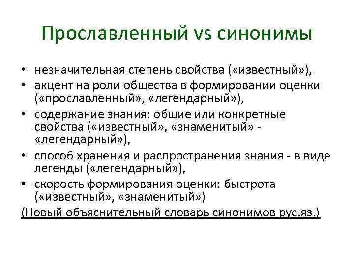 Прославленный vs синонимы • незначительная степень свойства ( «известный» ), • акцент на роли