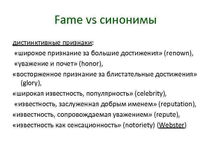 Fame vs синонимы дистинктивные признаки: «широкое признание за большие достижения» (renown), «уважение и почет»
