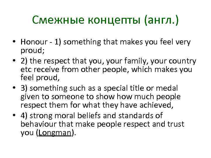Смежные концепты (англ. ) • Honour 1) something that makes you feel very proud;