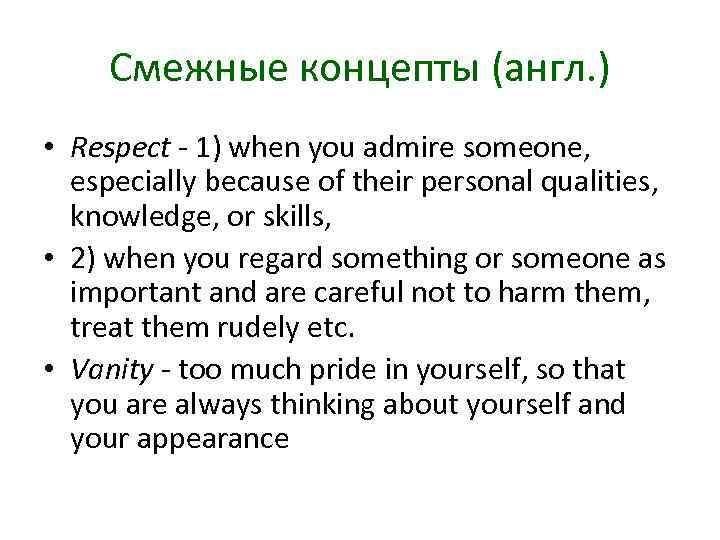 Смежные концепты (англ. ) • Respect 1) when you admire someone, especially because of