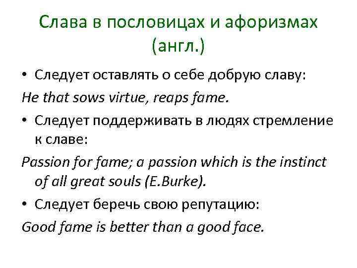Слава в пословицах и афоризмах (англ. ) • Следует оставлять о себе добрую славу:
