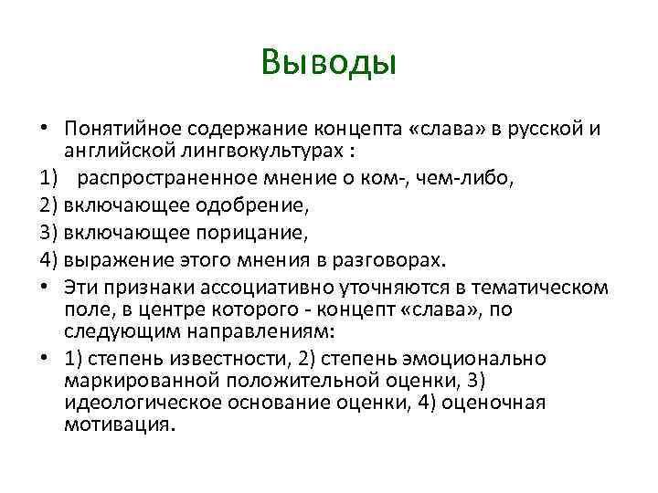 Выводы • Понятийное содержание концепта «слава» в русской и английской лингвокультурах : 1) распространенное